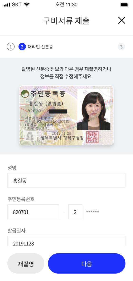 주민등록증을 이니셜 앱으로 등록하는 모습. SK텔레콤