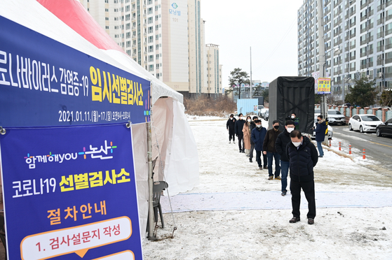 충남 논산시가 설치한 선별검사소에 시민들이 검사를 받기위해 대기하고 있다. [사진 논산시]