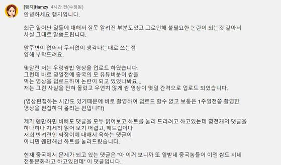 [햄지 유튜버 캡처]