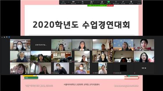 서울여자대학교 '2020학년도 예비교사 수업 경연대회' ...