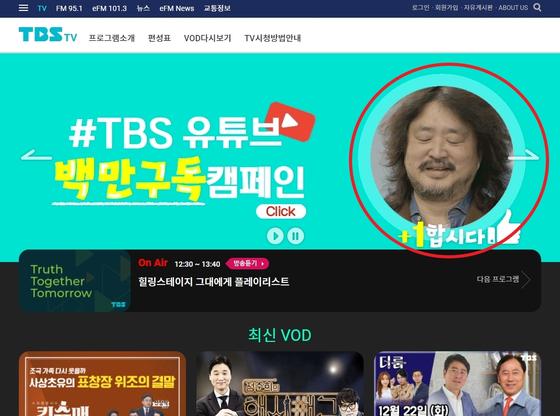 TBS 홈페이지의 '1합시다' 캠페인 안내 배너. 이 방송국 진행자로 활동하는 김어준 얼굴 아래로 '+1합시다'(빨간 원) 문구가 쓰여있다. TBS는 논란이 일자 지난 4일 해당 캠페인을 중단한다고 밝혔다. [TBS 홈페이지 캡처]
