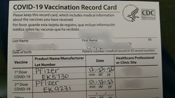 B씨의 화이자 바이오엔테크 백신 증명서. B씨 제공