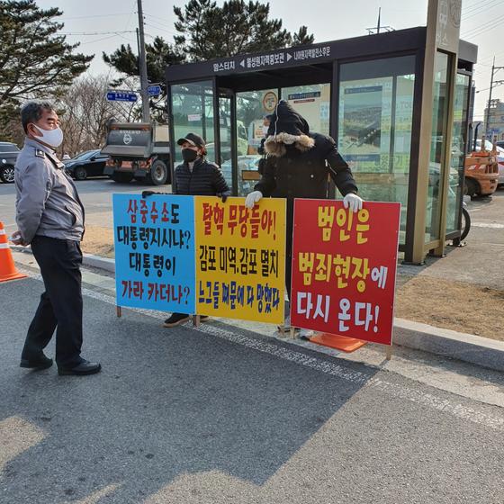 """월성 원전이 있는 경북 경주지역 주민들이 18일 """"삼중수소 문제로 선동하지 말라""""며 시위하고 있다. [사진 독자제공]"""