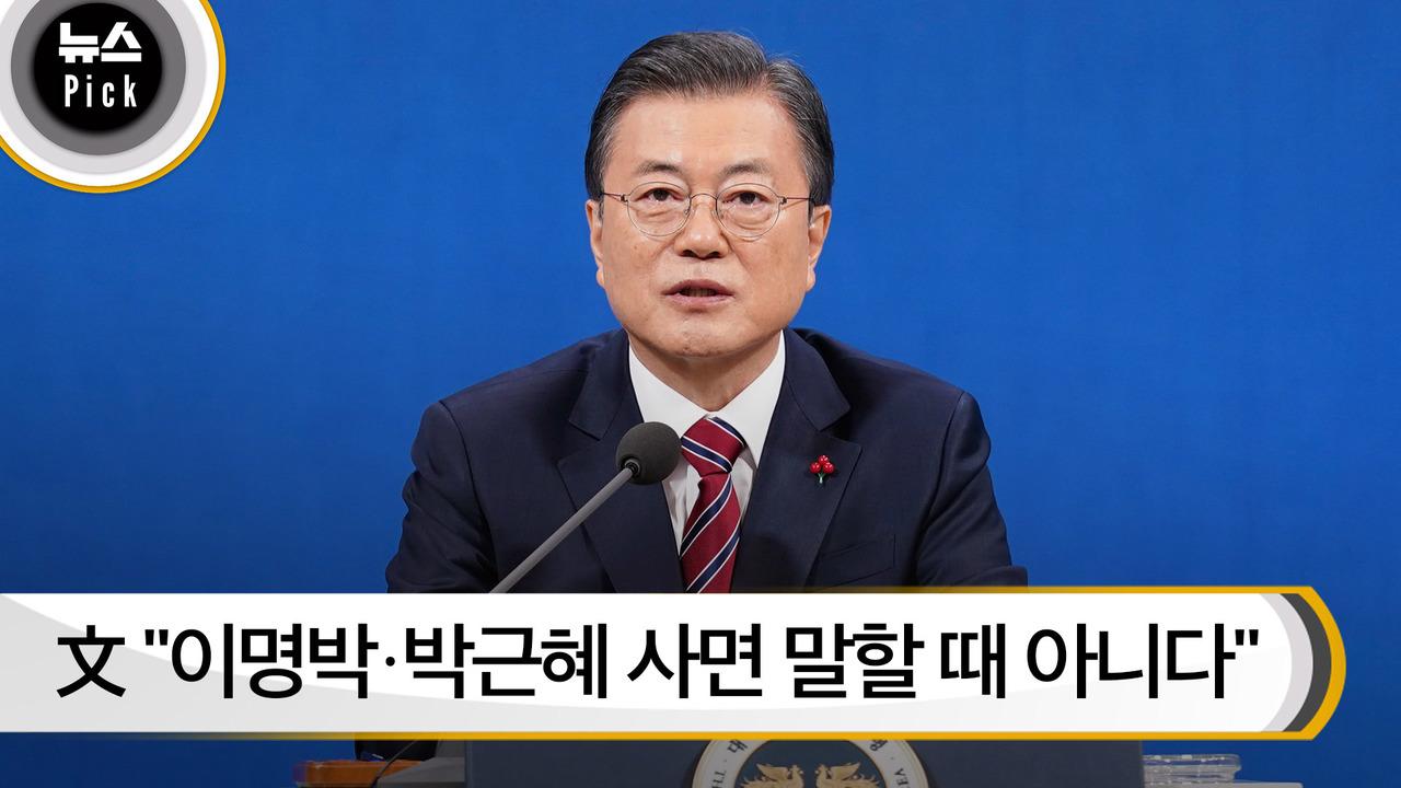 [뉴스픽] 文 이명박·박근혜 사면 말할 때 아니다