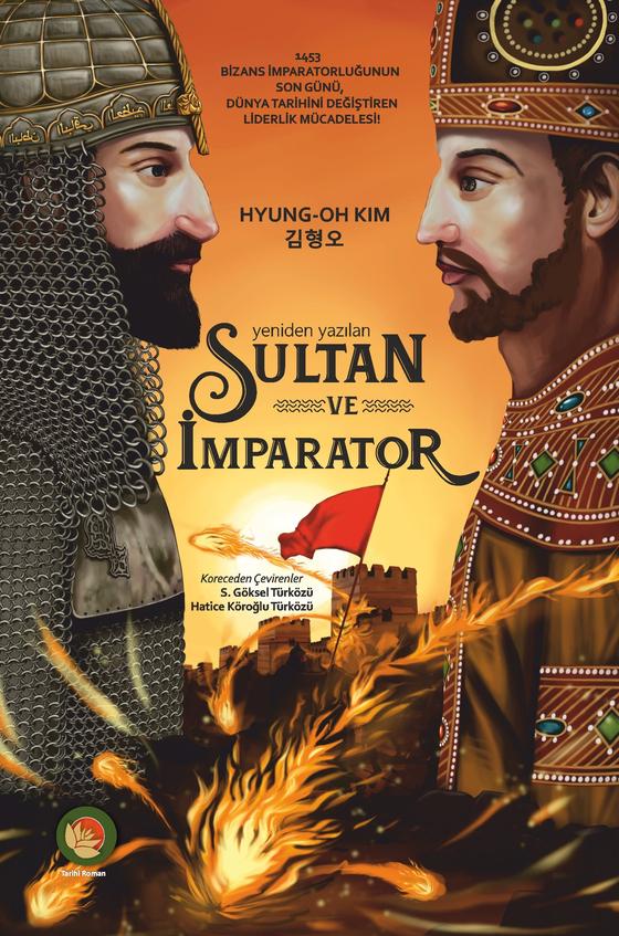 『다시 쓰는 술탄과 황제』터키판 표지. [사진 21세기북스]