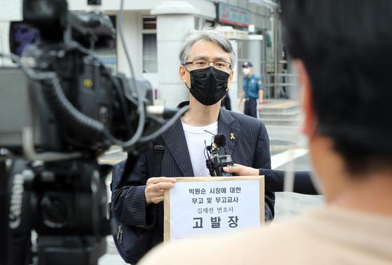 박원순 성추행 판단 정치적…재판부 징계하라는 시민단체