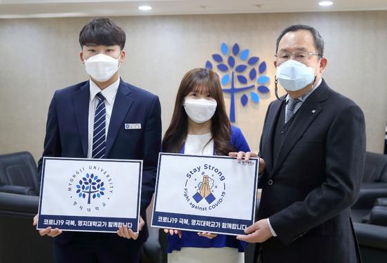 명지대학교 유병진 총장 '스테이 스트롱' 캠페인 참여