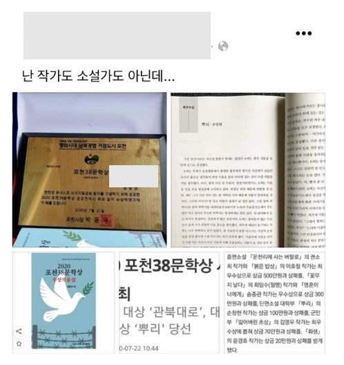 문학상 등 자신의 수상 사실을 알리는 손씨의 SNS. 인터넷 캡처