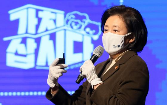 박영선 중소벤처기업부 장관이 19일 오후 서울 여의도 중소기업중앙회에서 열린 중소기업인 신년 인사회에 앞서 2021 중소기업 정책방향을 발표하고 있다.