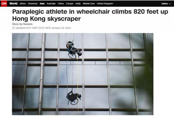 CNN informó haber escalado en silla de ruedas en Lai Chi. [CNN 캡쳐]
