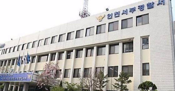 인천 서부경찰서. 연합뉴스