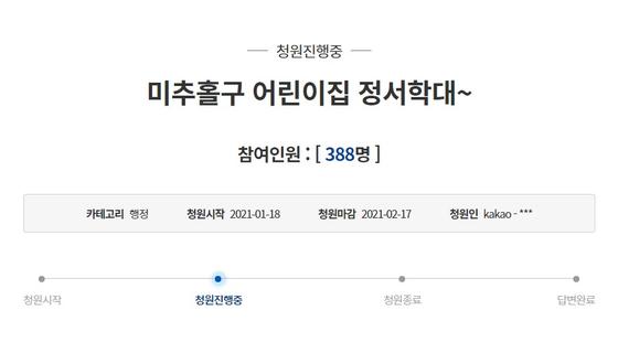 """녹음기가 학대 혐의로 숨겨져 … """"어린이집 삭제 요청"""""""