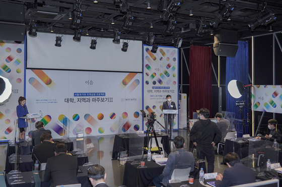 서울과기대, 지역상생 프로젝트'이음' - '대학, 지역과 마주보기 II' 포럼 개최