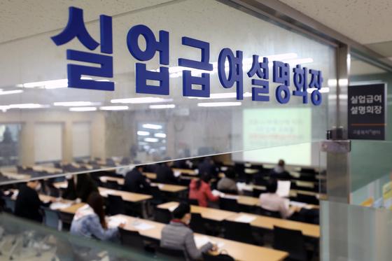 실업급여 수급 신청자들이 서울 중구 고용복지플러스센터에서 관련 교육을 받기 위해 대기하고 있다. 중앙포토