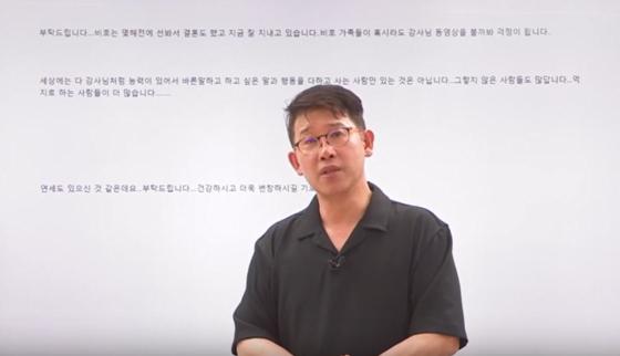 2019년 인터넷 강의 업체의 조작 의혹을 제기하는 우형철 씨. [삽자루tv 유튜브 캡처]
