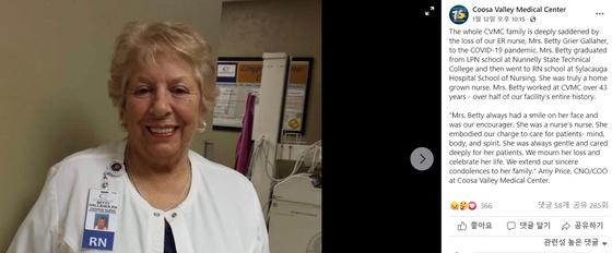 미 앨라배마주의 쿠사밸리 메디컬 센터는 공식 페이스북을 통해 간호사 갤러거의 죽음을 추모했다. [페이스북 캡처]