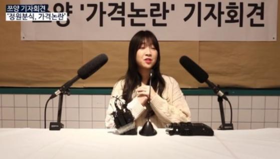 쯔양 유튜브 캡처