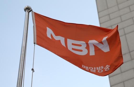 종합편성채널 MBN(매일방송)이 방송통신위원회가 내린 6개월 전면 업무정지 처분에 불복해 행정소송을 냈다. 사진은 지난해 11월 모습이다. [연합뉴스]
