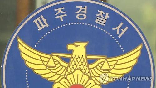 경기 파주경찰서. 연합뉴스TV 캡처
