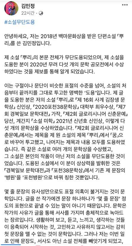 손씨의 소설 도용을 폭로한 김민정 작가의 글. 페이스북 캡처