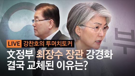 文정부 최장수 장관 강경화, 결국 교체된 이유는?