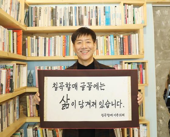 삐뚤빼뚤 '칠곡할매 서체' 방송인 정재환씨가 전국에 알린다