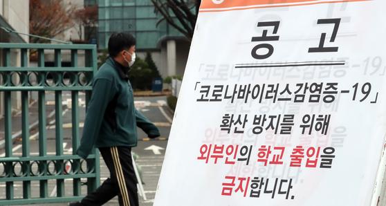 서울 마포구 서강대학교 정문에 외부인 출임금지를 알리는 현수막이 걸려 있다. 뉴스1