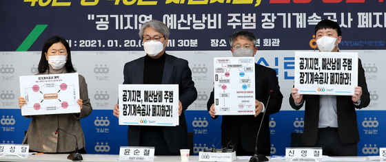 20일 서울 종로구 경제정의실천시민연합(경실련)에서 열린 기자회견에서 관계자들이 공공 공사 예산낭비 실태를 발표하고 있다. 뉴스1