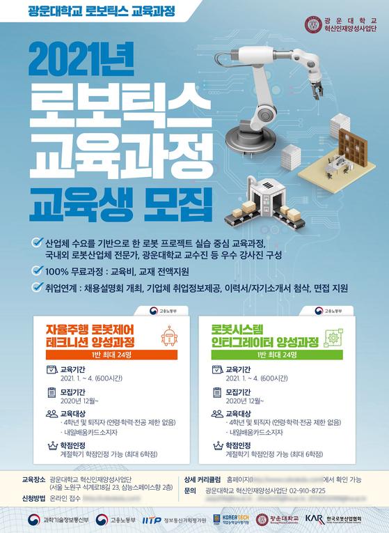 광운대학교 '2021 로보틱스 교육과정' 교육생 모집