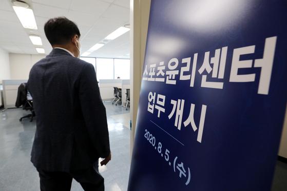 체육인 인권보호와 스포츠비리 근절을 위한 전담기구인 '스포츠윤리센터'가 지난해 8월 5일 업무를 시작했다. 뉴스1