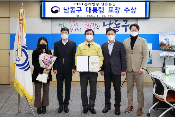 인천 남동구, 개청 이래 첫 통계업무 분야 '대통령상'수상
