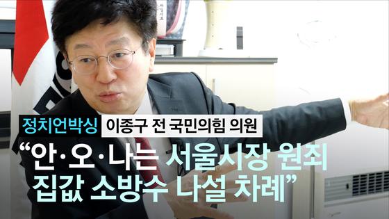 野경제통 이종구 서울시에 원죄 있는 안·오·나는 자중해야