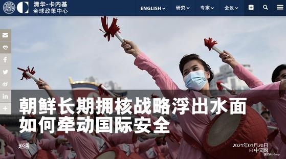 """싱크탱크 칭화-카네기센터 웹사이트에 실린 자오퉁 연구원의 """"수면 위로 드러난 북한의 핵 보유 전략과 글로벌 안보에 끼치는 영향"""" 칼럼. [칭화카네기센터 캡처]"""