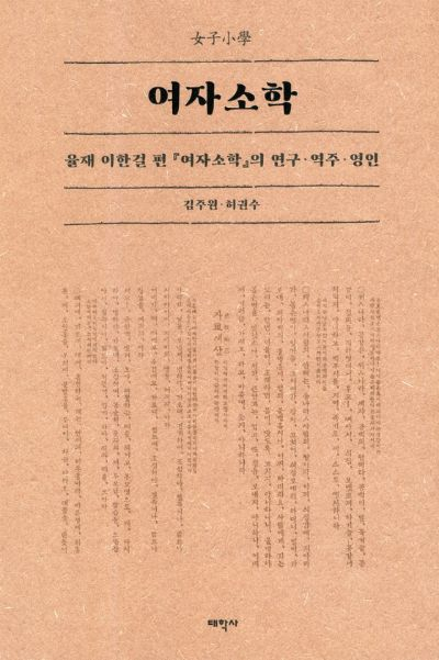 """[더오래]""""스믈까지 시집갈씨니…""""한글 정신 이은 『여자소학』"""