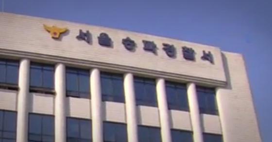 서울 송파경찰서 전경. 사진 JTBC 캡처