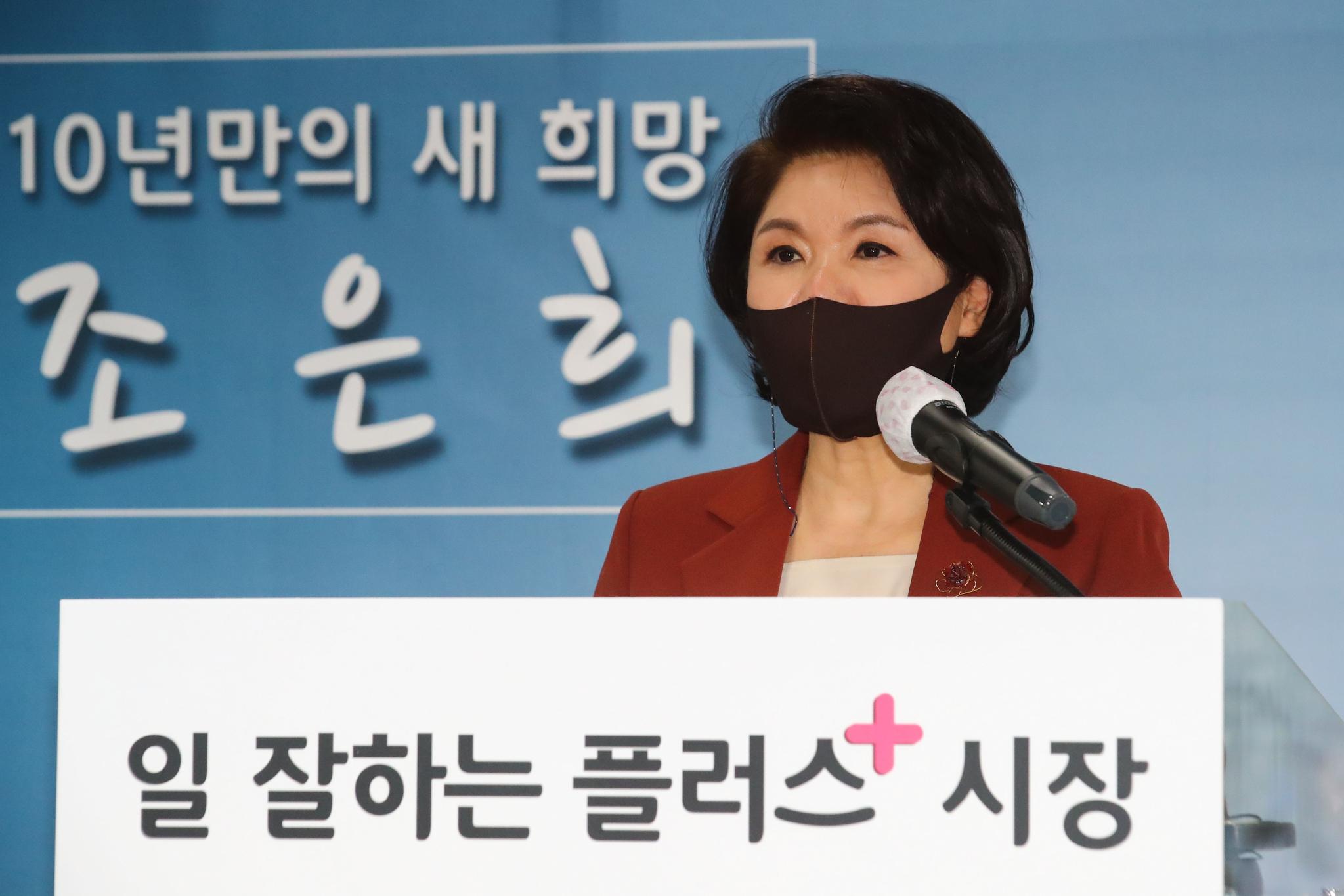 조은희 서울시장 되면 폰 번호도 공개 출마 선언 [전문]