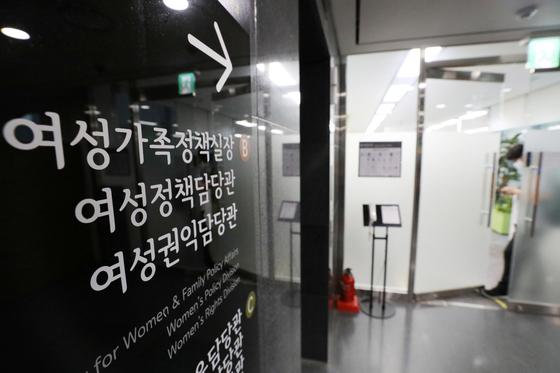 서울 중구 서울시청 내 여성가족정책실의 모습. [뉴스1]