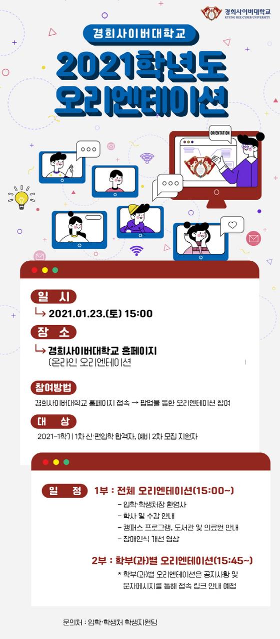 경희사이버대 신·편입 합격자 및 예비 신·편입생 대상 '2021학년도 오리엔테이션'개최