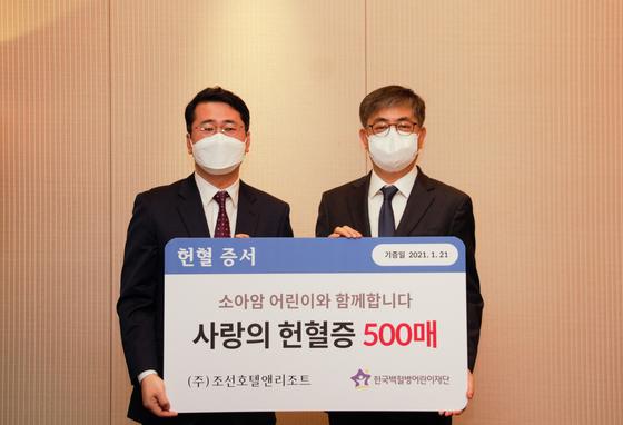 [경제 브리핑] 조선호텔리조트, 소아 환자에 헌혈증