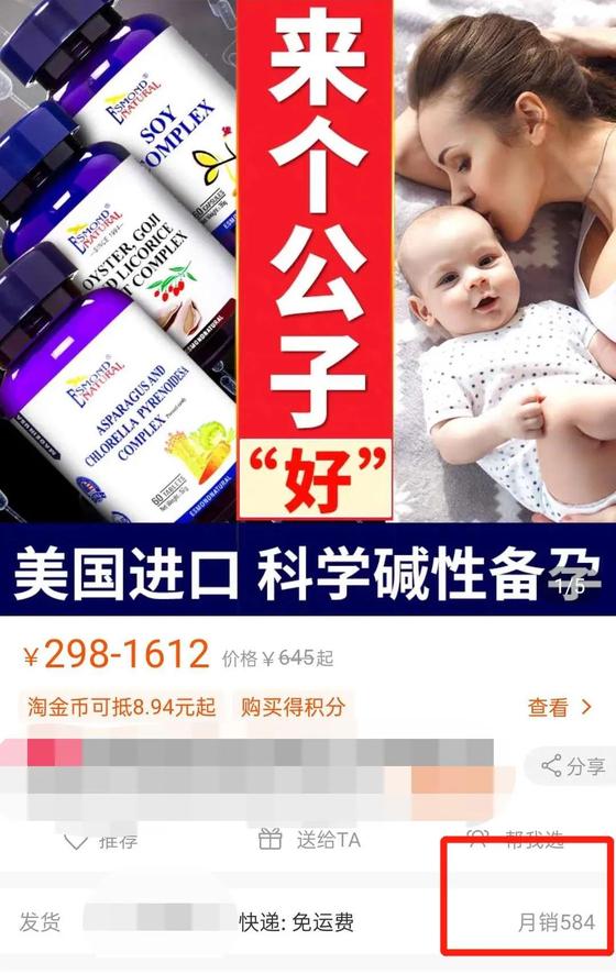 중국의 대형 온라인 쇼핑몰에서 판매되는 '아들 낳는 약'. 가격은 300~2000위안(약 5만 4000원~36만 원)에 이른다.ⓒ홈페이지 캡처