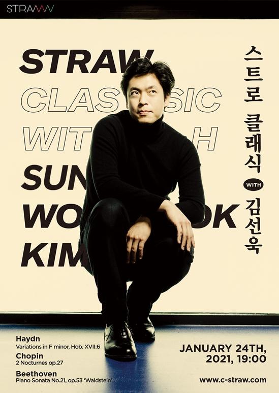 피아니스트 김선욱, 스트로에서 온라인 무료 특별 공연
