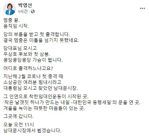 """박영선 """"멈춤 끝, 움직임 시작""""…우상호는 '구두 아저씨' 추모"""