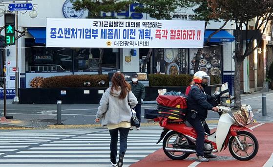 """""""피자 한판 주고 찹쌀떡 받는 격""""…중기부 세종가고 기상청 대전오나"""