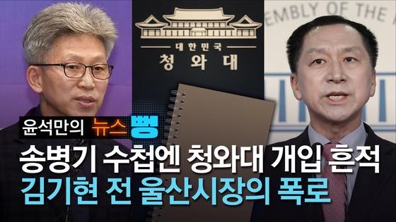 대통령 탄핵 거론된 울산사건, 김기현이 폭로한 VIP 메모