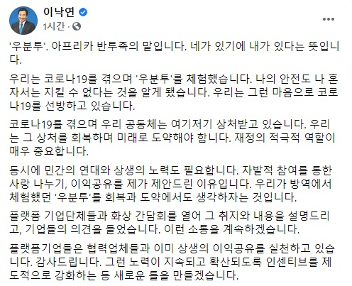 [이낙연 더불어민주당 대표 페이스북 캡처]