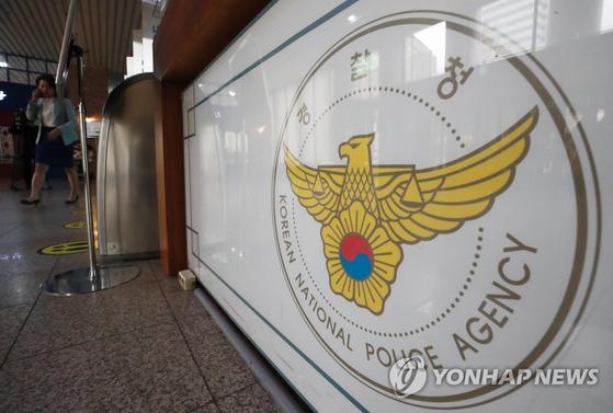 경찰청 로고. 연합뉴스