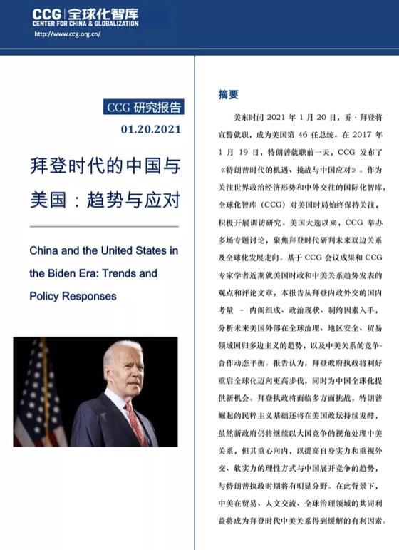 20 세 바이든 미국 대통령 취임 당시 통일전 선부 주관으로``세계화 사상 센터 (CCG, 중국 및 세계화 센터)``라는 제목으로``바이든 시대의 중국과 미국 : Trends and Responses ''60 페이지 보고서의 표지. [CCG 웹사이트 캡처]