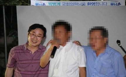 박범계 법무부장관 후보자(가운데)가 지난 2018년 '못난 소나무' 행사에 참석한 모습. [김도읍 국민의힘 의원실 제공]