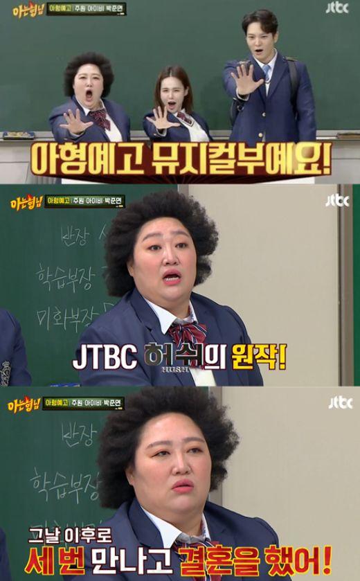 사진=JTBC '아는 형님'