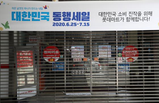 지난해 6월 한 대형마트 의무휴업일 모습. 연합뉴스